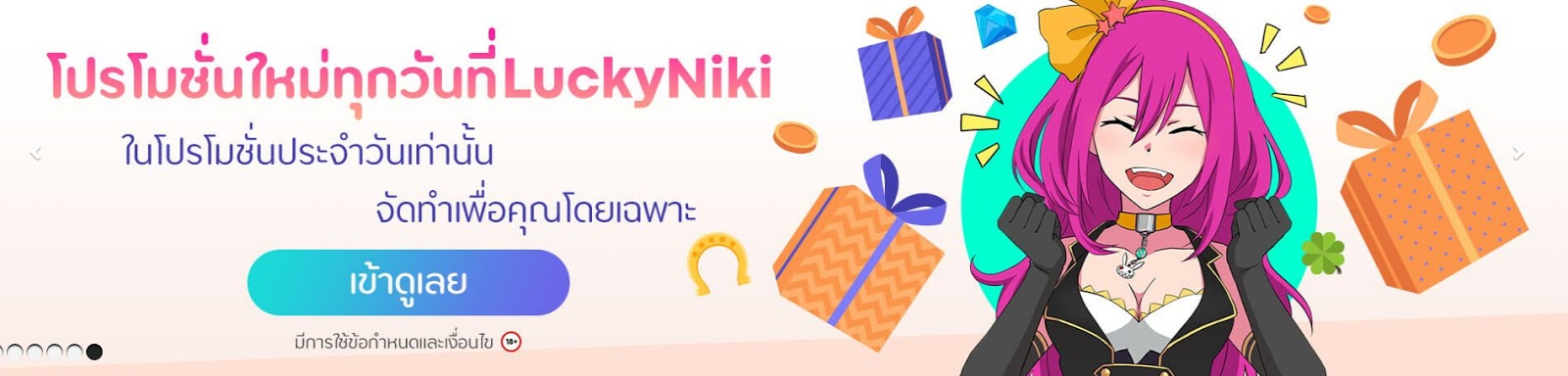 LUCKY-Niki sport788 ซับแจ็คพ็อต