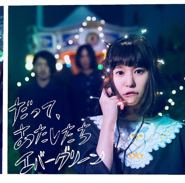 [Album] ふくろうず – だって、あたしたちエバーグリーン (2016.07.13/MP3/RAR)