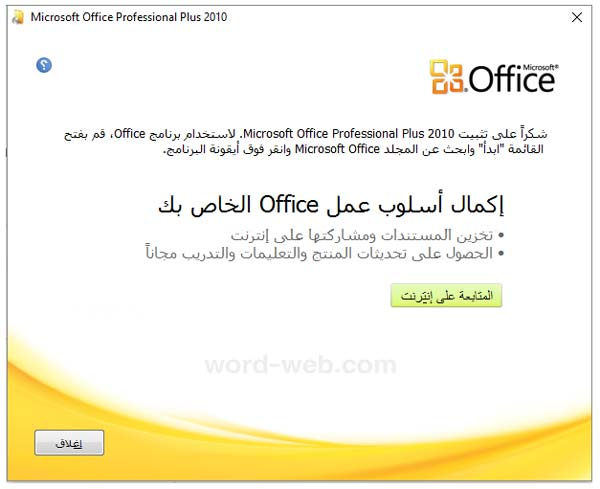 Microsoft Office 2010 عربي