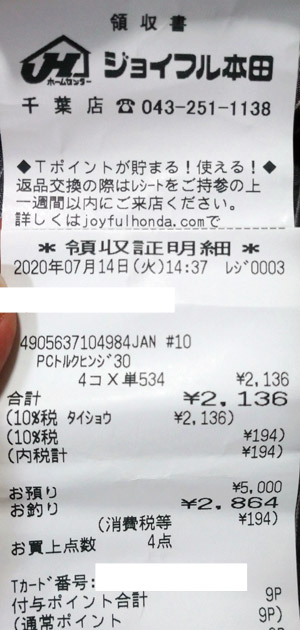 ジョイフル本田 千葉店 2020/7/14 のレシート