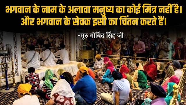 Guru Gobind Singh Thoughts Photos