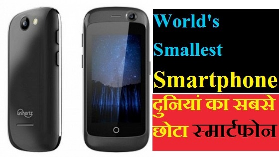 Unihertz Jelly Pro Price and Specification in India Hindi