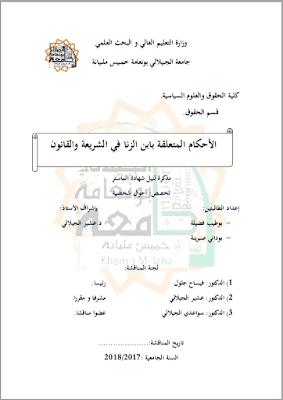 مذكرة ماستر: الأحكام المتعلقة بابن الزنا في الشريعة والقانون PDF