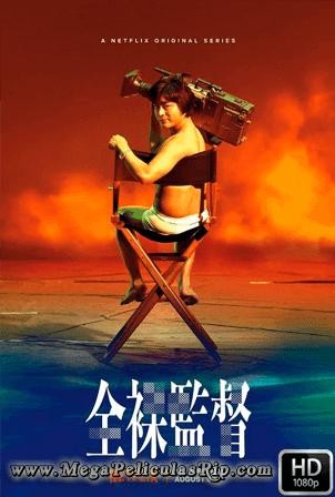 El Director Desnudo Temporada 1 [1080p] [Latino-Japones-Ingles] [MEGA]