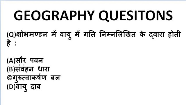 Geography Question In Hindi - Part - 3