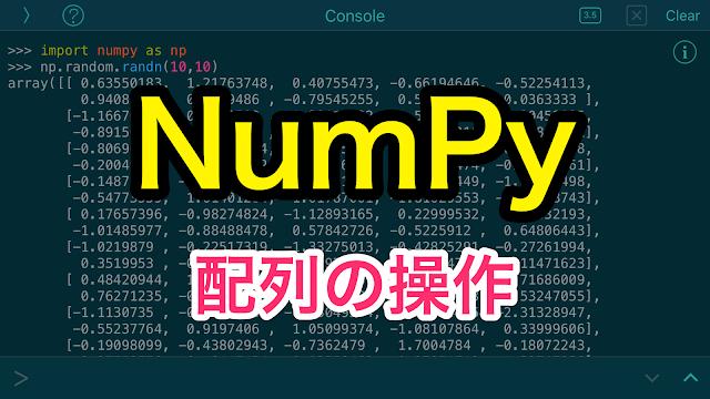 NumPyの配列操作