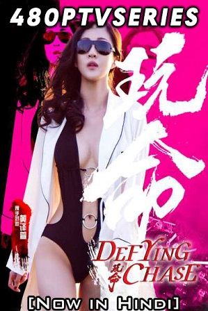 Defying Chase (2018) Full Hindi Dubbed Movie Download 480p 720p Web-DL