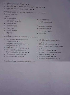 বাংলা ২য় পত্র সাজেশন ২০২০ |Hsc বাংলা ২য় পত্র সাজেশন ২০২০