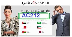 Namshi Coupon كوبون خصم نمشي جديد AC212