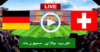 مشاهدة مباراة سويسرا والمانيا دوري الامم الاوروبيه