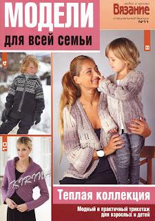 http://www.vyazemsami.ru// Вязание модно и просто. Спецвыпуск № 11-2011