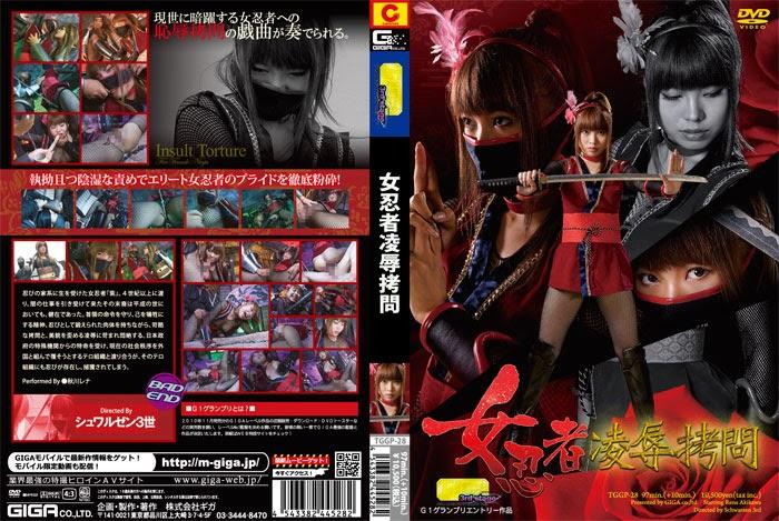 TGGP-28 【G1】 Ninja Wanita Menyerah