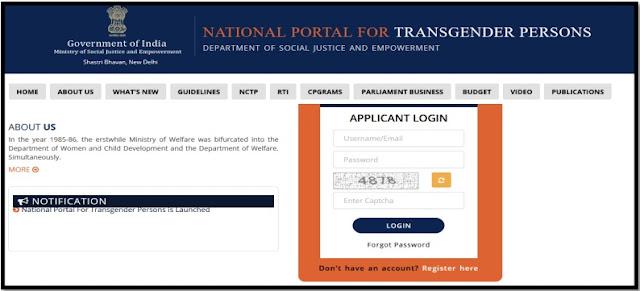 how to apply transgender certificate and identity card -ऑनलाइन ट्रांसजेंडर व्यक्ति प्रमाणपत्र व् पहचान पत्र के लिए आवेदन कैसे करे ?  step by step full guide