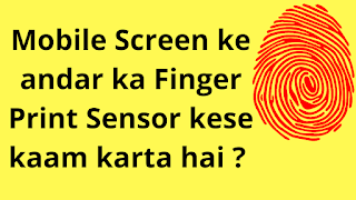 Mobile Screen ke andar ka FingerPrint Sensor kese kaam karta hai
