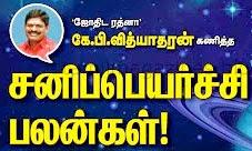 Special Sani Peyarchi Palangal 2014 Jothida Rathna Sri Dr.K.P Vidyadharan