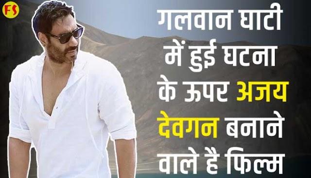 गलवान घाटी में हुई घटना के ऊपर अजय देवगन बनाने वाले है फिल्म, वीरगति को प्राप्त हुए 20 भारतीय जवानों की बहादुरी के ऊपर आधारित होगी फिल्म