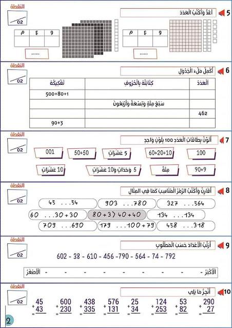 تقويم تشخيصي للمستوى الثالث ابتدائي 2021-2020