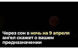 Через сон в ночь на 9 апреля ангел скажет о вашем предназначении