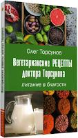 Торсунов О.Г. Вегетарианские рецепты доктора Торсунова