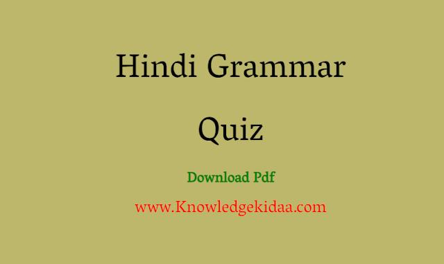 हिन्दी व्याकरण ( Hindi Grammar Quiz - 1)