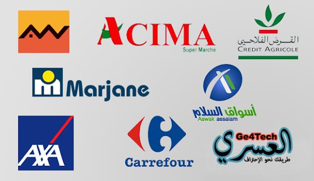 حصريا إيميلات الشركات المغربية لإرسال السيرة الذاتية (C.V) و طلب وظيفة مباشرة من الشركة