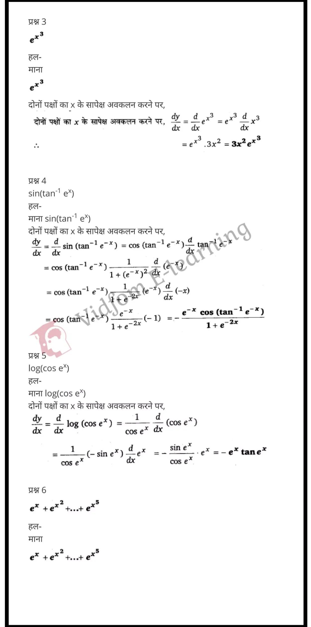 class 12 maths chapter 5 light hindi medium 32