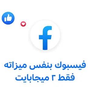 تحميل فيس بوك لايت Facebook Lite APK 2021 Fb