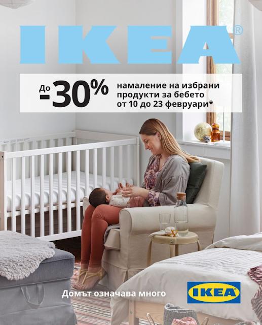 До -30% на избрани продукти за бебето от 10-23.02 2020 В ИКЕА