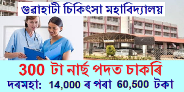 GMCH Recruitment 2020: Apply Online for 300 Staff Nurse Posts [Link activated]
