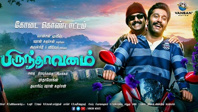 Brindavanam HD (2017) Movie Watch Online