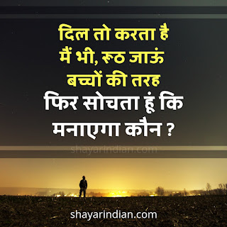 Ruthna Manana Shayari Status in Hindi