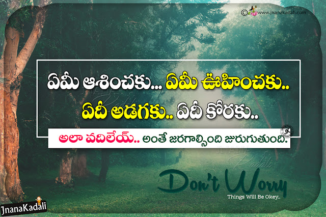 telugu quotes on life, success messages in telugu, don't worry be happy quotes in telugu