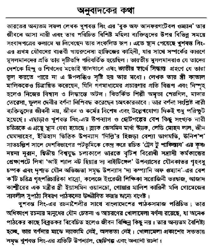 Bengali Story Book Pdf