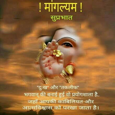 Good Morning with Ganesha in Hindi