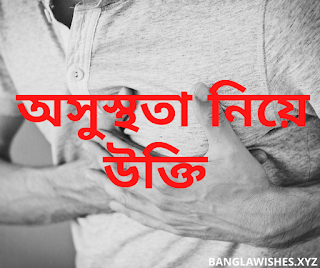bangla quotes about sickness