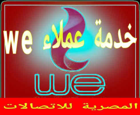 خدمه عملاء we