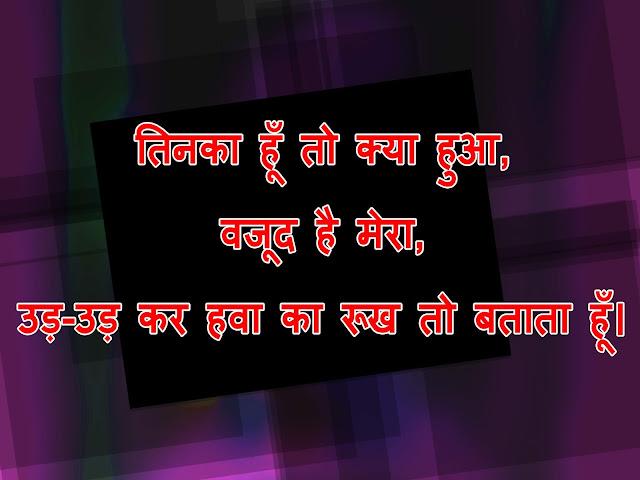motivational q hindi