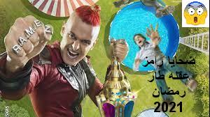 ضحايا رامز عقله طار رمضان 2021