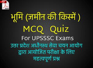 भूमि (जमीन की किस्में ) For UPSSSC Exams