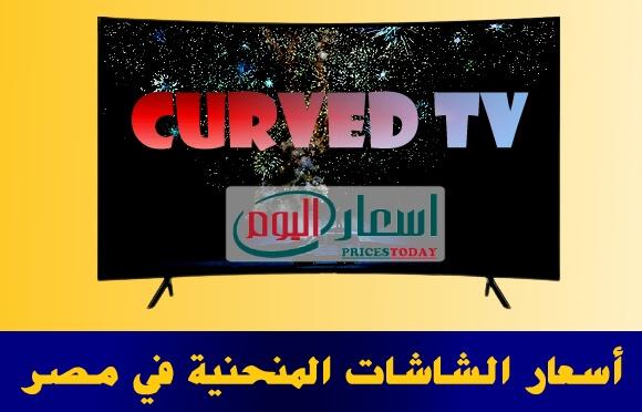 اسعار الشاشات المنحنية في مصر 2021 بجميع انواعها واحجامها