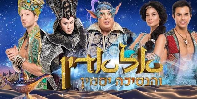 המחזמר אלאדין והנסיכה יסמין עם עדי הימלבלוי - חנוכה 2017