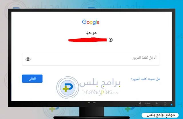 تسجيل الدخول جوجل بلاي علي الكمبيوتر