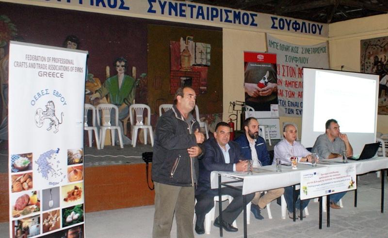 Με επιτυχία ολοκληρώθηκε το Σεμινάριο εκπαίδευσης αμπελουργών και οινοποιών στο Σουφλί