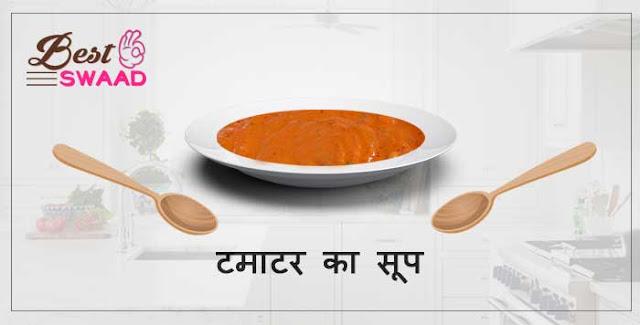 tomato soup recipe in hindi