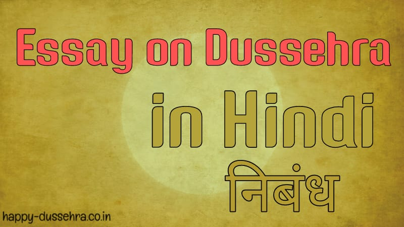 Essay on Dussehra in Hindi