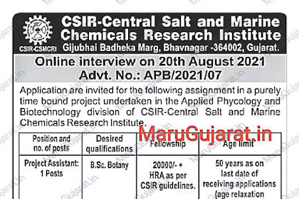 CSIR-CSMCRI Recruitment for Project Assistant Post 2021