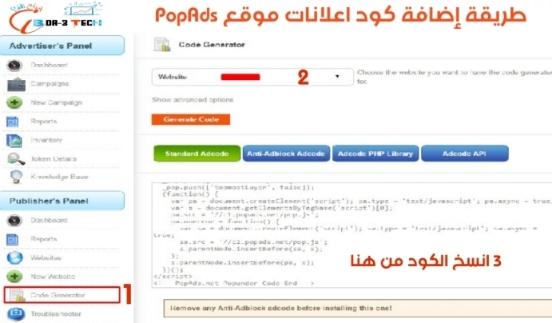 طريقة إضافة كود اعلانات موقع PopAds