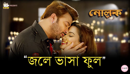 Jole Bhasha Phool Lyrics by Hridoy Khan from Nolok Movie cast is Shakib Khan And Bobby