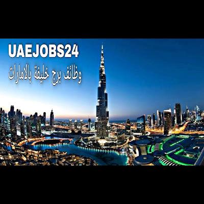 وظائف برج خليفة دبي راتب يصل الي 5000درهم
