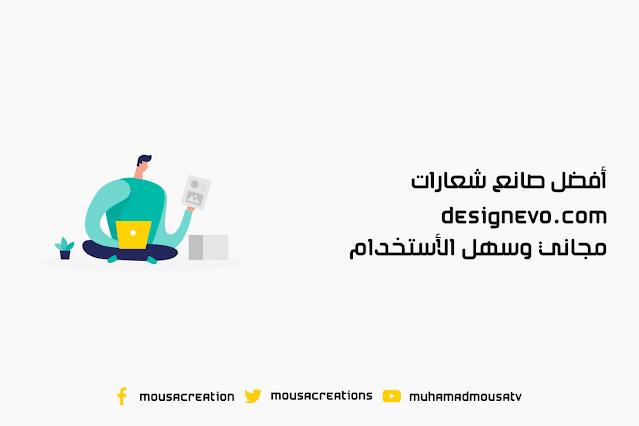 أفضل صانع شعارات DesignEvo مجاني وسهل الأستخدام